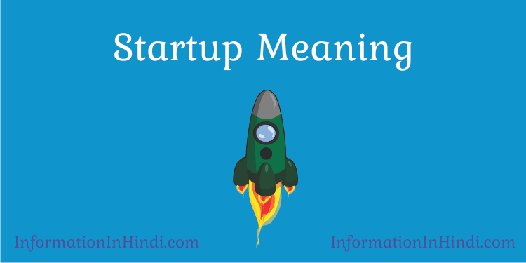startup-meaning-in-hindi-kya-hai