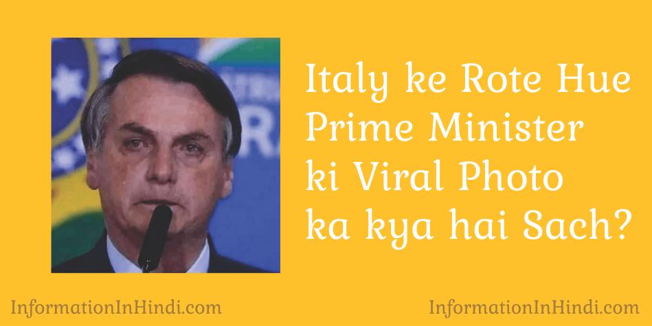 Italy ke rote hue prime minister ki viral photo ka kya hai sach