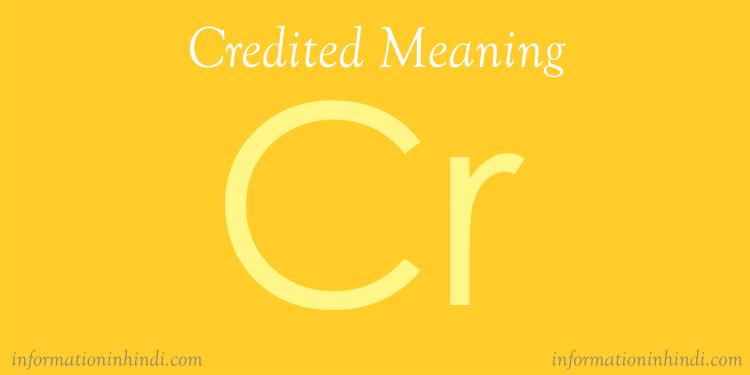 credited-meaning-in-hindi-kya-hai