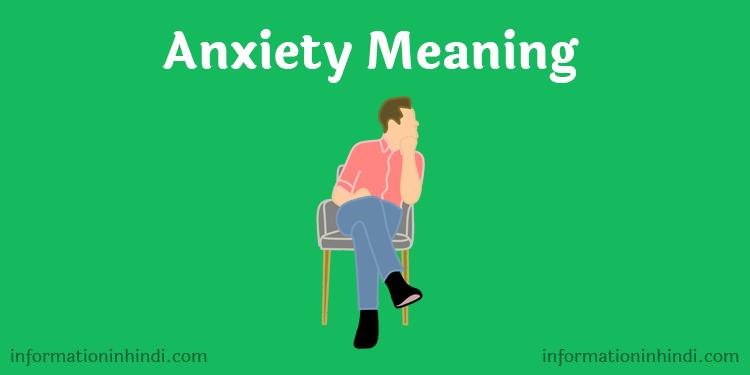 Anxiety-meaning-in-hindi-kya-hai