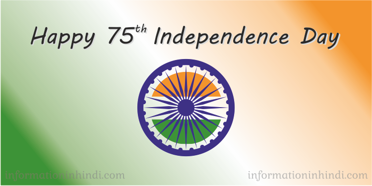 happy-75th-independence-day
