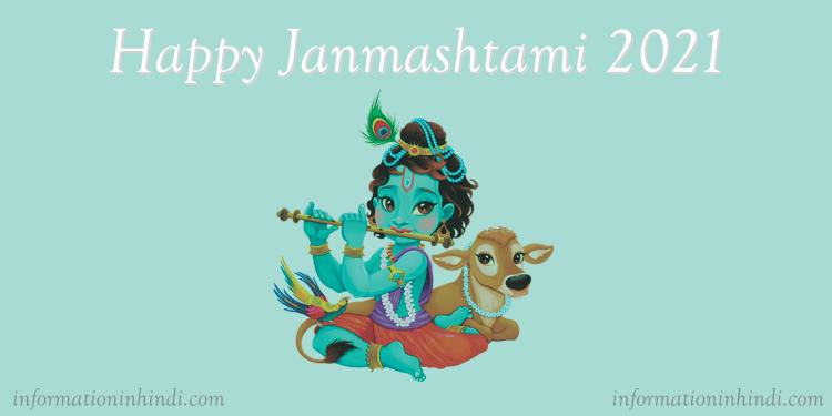 happy-janmastami-2021